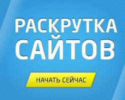 seo-vyatich.ru - Максимальная раскрутка Вашего проекта!